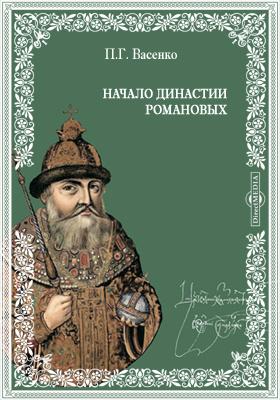 Начало династии Романовых: публицистика