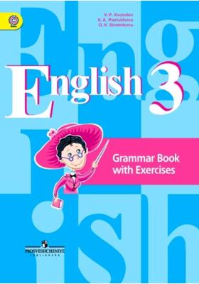 English 3: Grammar Book with Exercises = Английский язык. Грамматический справочник с упражнениями. 3 класс : Пособие для учащихся общеобразовательных учреждений. ФГОС