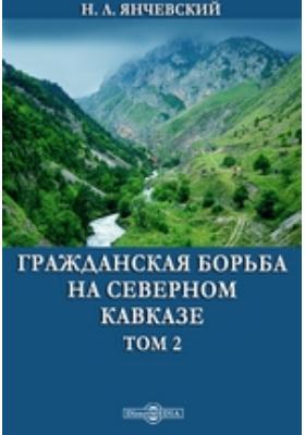 Гражданская борьба на Северном Кавказе. Т. 2