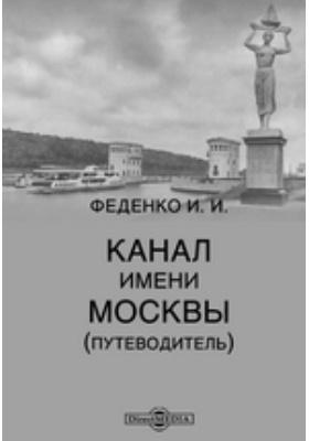 Канал имени Москвы (путеводитель)