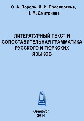 Литературный текст и сопоставительная грамматика русского и татарского языков: учебное пособие
