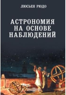 Астрономия на основе наблюдений