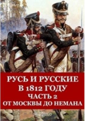 Русь и русские в 1812 году, Ч. 2. От Москвы до Немана