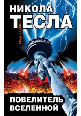 Никола Тесла - Повелитель Вселенной