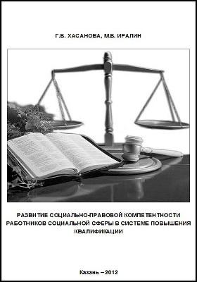 Развитие социально-правовой компетентности работников социальной сферы в системе повышения квалификации: монография