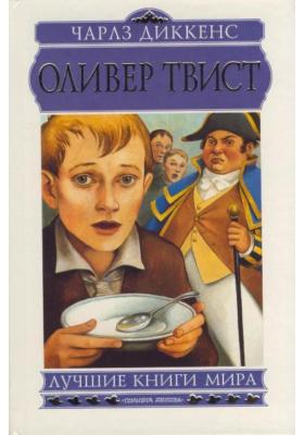 Оливер Твист = Oliver Twist : Роман