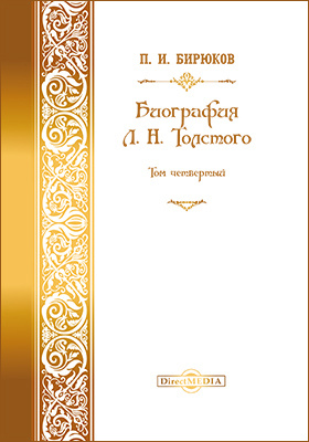Биография Л. Н. Толстого: документально-художественная литература : в 4 т. Т. 4