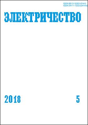 Электричество: ежемесячный теоретический и научно-практический журнал. 2018. № 5