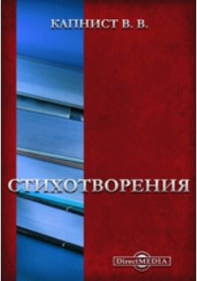 Cтиxотвоpения: сборник поэзии