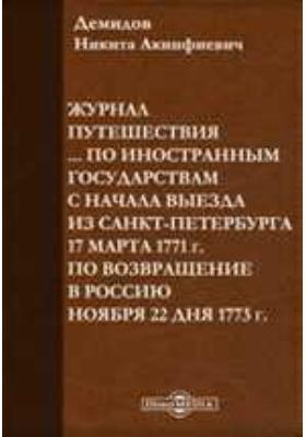 Журнал путешествия : Его высокородия господина статского советника, и Ордена Святого Станислава кавалера Никиты Акинфиевича Демидова