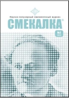 Смекалка: научно-популярный ежемесячный журнал. 2011. № 2
