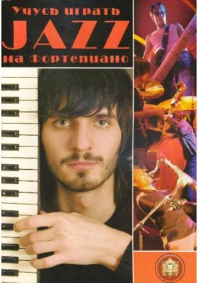 Учусь играть джаз на фортепиано