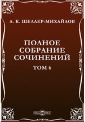 Полное собрание сочинений: художественная литература. Том 6