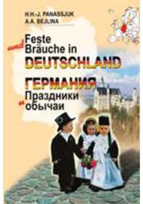 Германия : Праздники и обычаи (на немецком языке): учебное издание