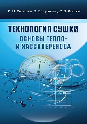 Технология сушки : Основы тепло- и массопереноса: учебник для вузов