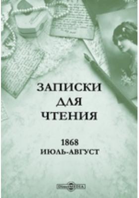 Записки для чтения: журнал. 1868. Июль-август