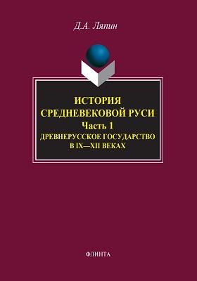 История средневековой Руси: учебное пособие, Ч. 1. Древнерусское государство в IX–XII веках