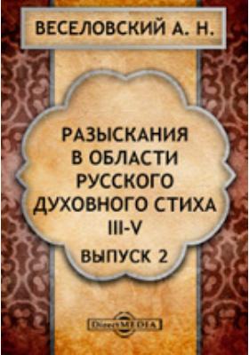 Разыскания в области русского духовного стиха. Вып. 2, Ч. 3-5