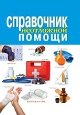 Справочник неотложной помощи: справочник