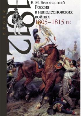 Россия в наполеоновских войнах 1805-1815 гг