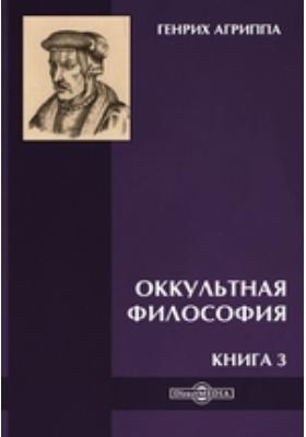 Оккультная Философия: монография. Книга 3