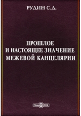 Прошлое и настоящее значение Межевой канцелярии: монография
