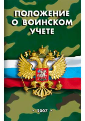Положение о воинском учете: официальный документ