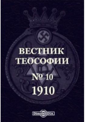 Вестник Теософии: журнал. 1910. № 10
