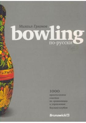 Bowling по-русски : 1000 практических советов по организации и управлению боулинг-клубом