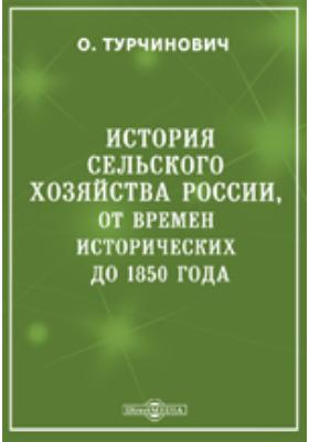 История сельского хозяйства России, от времен исторических до 1850 года