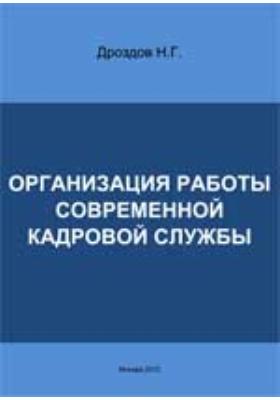 Организация работы современной кадровой службы