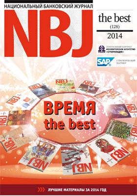 Национальный Банковский Журнал. 2014. the best