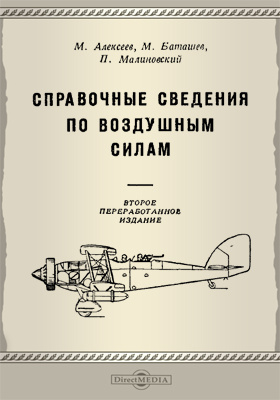 Справочные сведения по воздушным силам