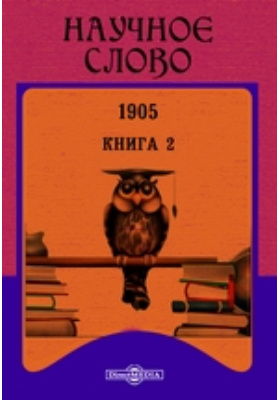 Научное слово. 1905. Книга 2