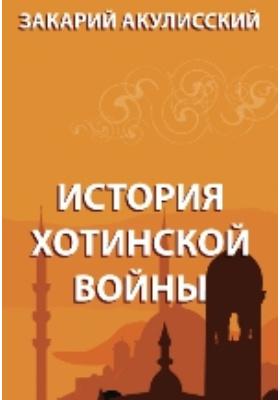 История Хотинской войны: духовно-просветительское издание