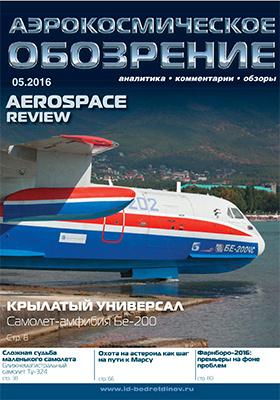 Аэрокосмическое обозрение : аналитика, комментарии, обзоры. 2016. № 5(84)