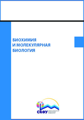 Биохимия и молекулярная биология: учебно-методическое пособие