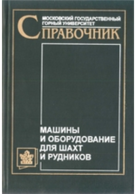 Машины и оборудование для шахт и рудников: справочник