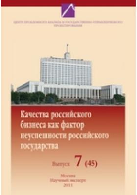 Качества российского бизнеса как фактор неуспешности российского государства