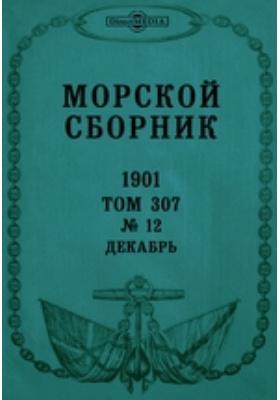 Морской сборник: журнал. 1901. Т. 307, № 12, Декабрь