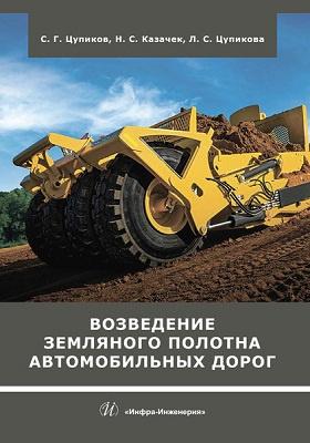 Возведение земляного полотна автомобильных дорог: учебное пособие