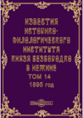 Известия Историко-филологического института князя Безбородко в Нежине. г. 1895. Т. 14
