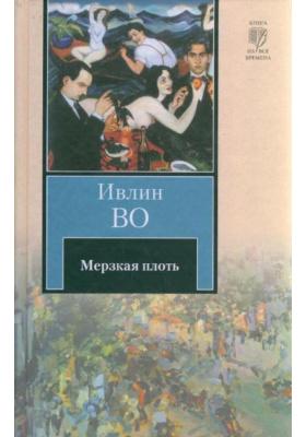 Мерзкая плоть = Vile Bodies : Роман