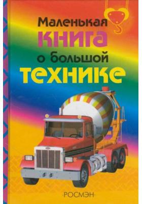 Маленькая книга о большой технике