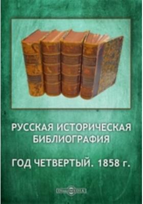 Русская историческая библиография. Год четвертый. 1858 г