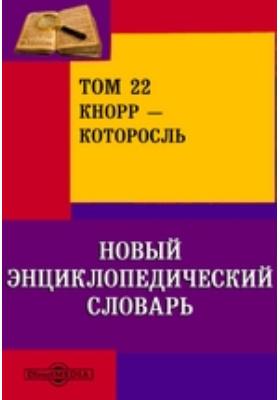 Новый энциклопедический словарь. Т. 22. Кнорр — Которосль
