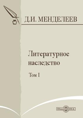 Литературное наследство. Т. I. Биографические заметки о Д. Менделееве (написанные им самим)