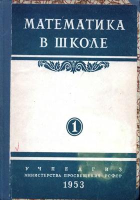 Математика в школе. № 1. Январь-февраль. 1953 : методический журнал: журнал