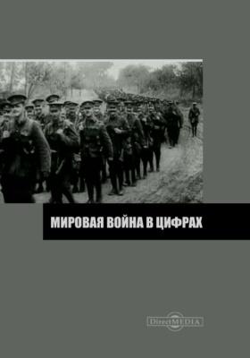 Мировая война в цифрах