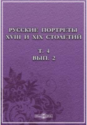 Русские портреты XVIII и XIX столетий = Portraits russes des XVIIIe et XIXe siècles. Т. 4, вып. 2